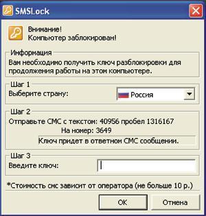 Блокировка компьютера вирусом фото
