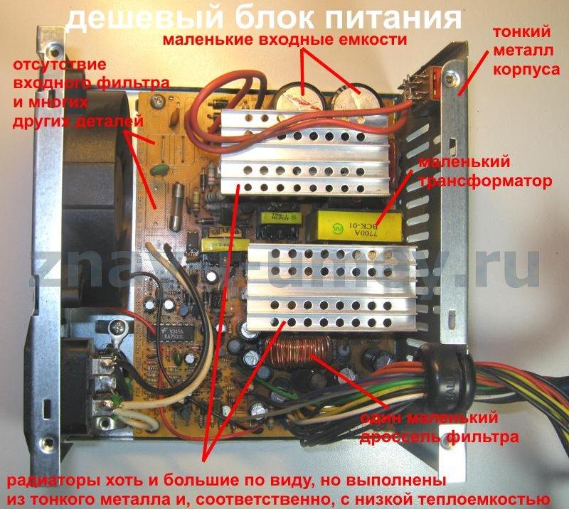 Блок питания для компьютера ремонт своими руками