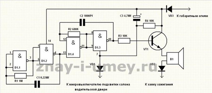 Схема сигнализатора включенных